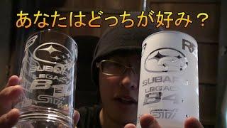 #027【サンドブラスト 018】趣味全開のグラス作り!