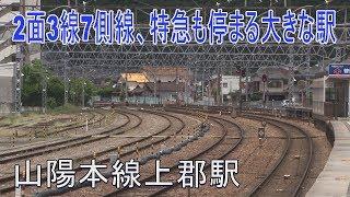 【駅に行って来た】山陽本線上郡駅特急列車がスイッチバックするって知ってる?? | Kholo.pk