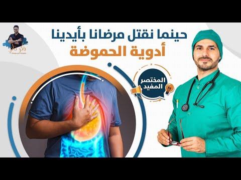 احذر ادوية الحموضة / حينما نقتل مرضانا بايدينا/ حلقة ستنقذ حياتك