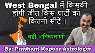 Who will win election in West Bengal? What is expected seats for different parties?