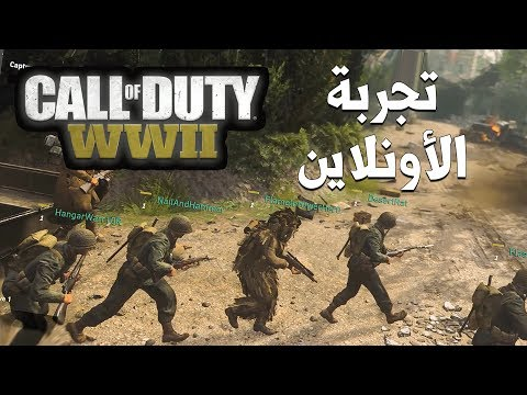[E3] Call of Duty WWII تجربة الأونلاين ????