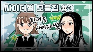 시원한 사이다썰 모음집 #3 [호돌이영상툰]