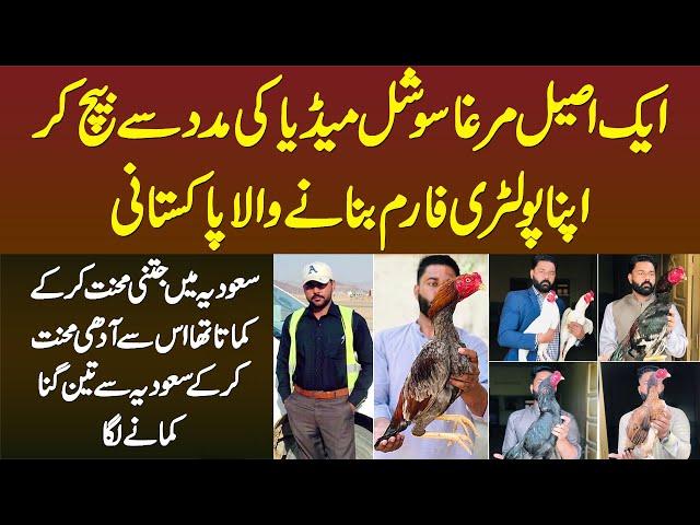 Ek Aseel Murga Sale Kar Ke Apna Poultry Farm Banane Wala Pakistani