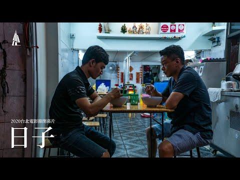 新加坡電影節播映逾70部片 蔡明亮「日子」入列