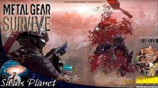 COOP слаженной группой ► Metal Gear Survive #16 ЖИЗНЬ ПОСЛЕ ФИНАЛА на русском