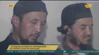 В ЮКО осуждены активисты запрещенной экстремистской организации