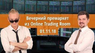 Трейдеры торгуют на бирже в прямом эфире! Запись трансляции от 01.11.2018