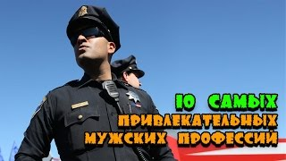 10 САМЫХ ПРИВЛЕКАТЕЛЬНЫХ МУЖСКИХ ПРОФЕССИЙ - YouTube