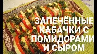 Запечённые кабачки с помидорами и сыром! / Простые рецепты