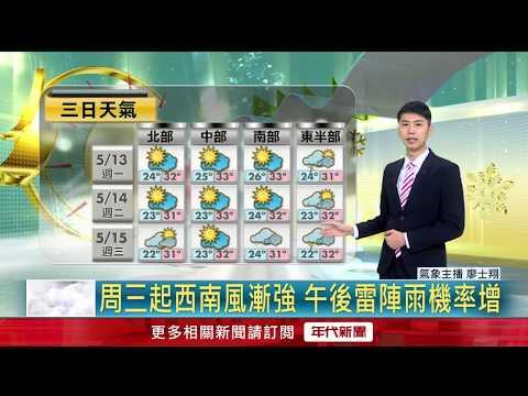 5/13  夏日天氣報到! 多雲到晴高溫突破30℃