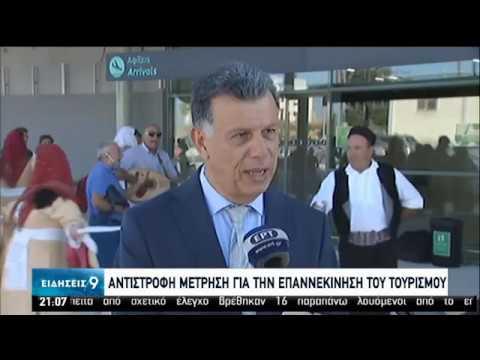 Η εξέλιξη του Κορονοϊού στην Ελλάδα | 29/06/2020 | ΕΡΤ