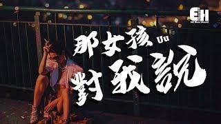 Uu - 那女孩對我說(COVER)『遍體鱗傷的我,一天也沒再愛過。』【動態歌詞Lyrics】