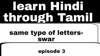 how to learn hindi letters through tamil - मुफ्त ऑनलाइन