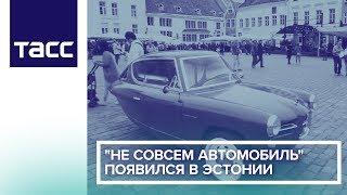 """""""Не совсем автомобиль"""" появился в Эстонии"""