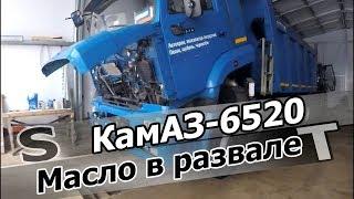 Течь масла двигателя нового КамАЗ-6520!