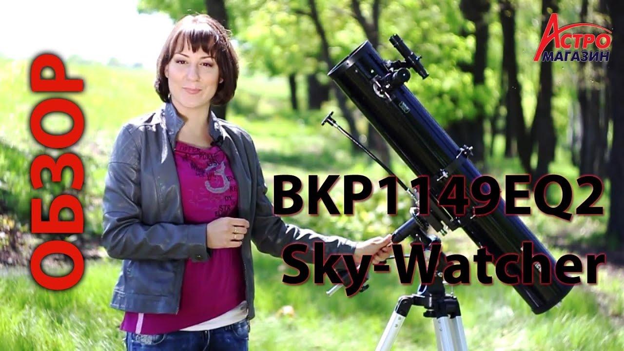 Видео о товаре Телескоп Sky-Watcher BK 1149EQ2