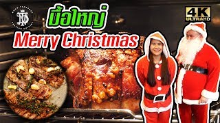 มื้อใหญ่ Merry Christmas