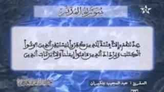 HD ما تيسر من الحزب 58 للمقرئ عبد المجيد بنكيران
