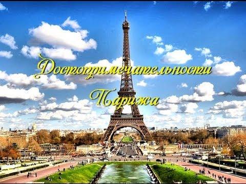 Достопримечательности Парижа.Топ 10 самы