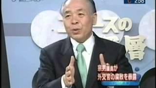 鈴木宗男外交官特権を語る!