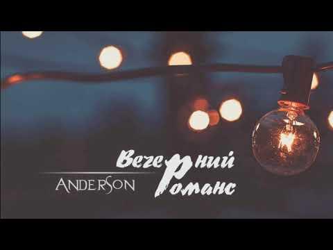 Anderson - Вечерний романс