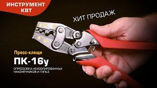 Пресс-клещи усиленные ПК-16у (КВТ) для опрессовки неизолированных наконечников и гильз