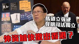 (中文字幕) 外資加快撤出香港?馬道立強硬聲明司法獨立!〈蕭若元:蕭氏新聞台〉2020-07-03