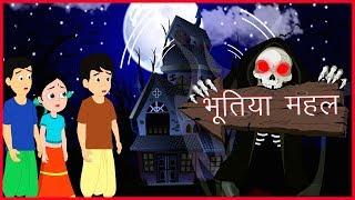 भूतिया महल | Hindi kahaniyaan Cartoons | Moral Stories For Children