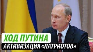 Ход Путина: активизация «патриотов» Украины