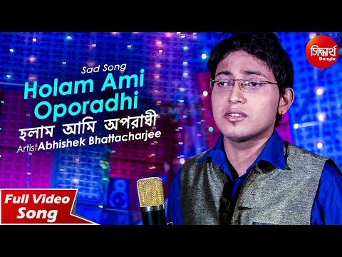 Janina Re | New Sad Bangla Song | Abhishek Bhattacharjee | Siddharth Bangla