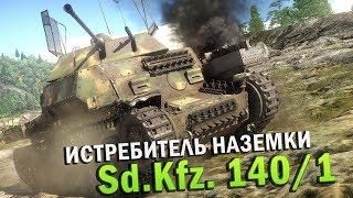 Sd.Kfz. 140/1 Обзор в War Thunder   ИСТРЕБИТЕЛЬ НАЗЕМКИ