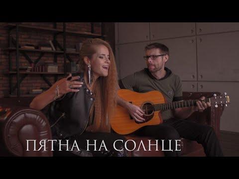 ЛюSEA - Пятна на солнце (acoustic)