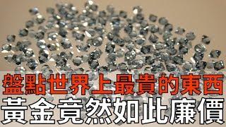 盤點世界上最貴的東西,第一名高達每毫克17億元,黃金沒上榜!