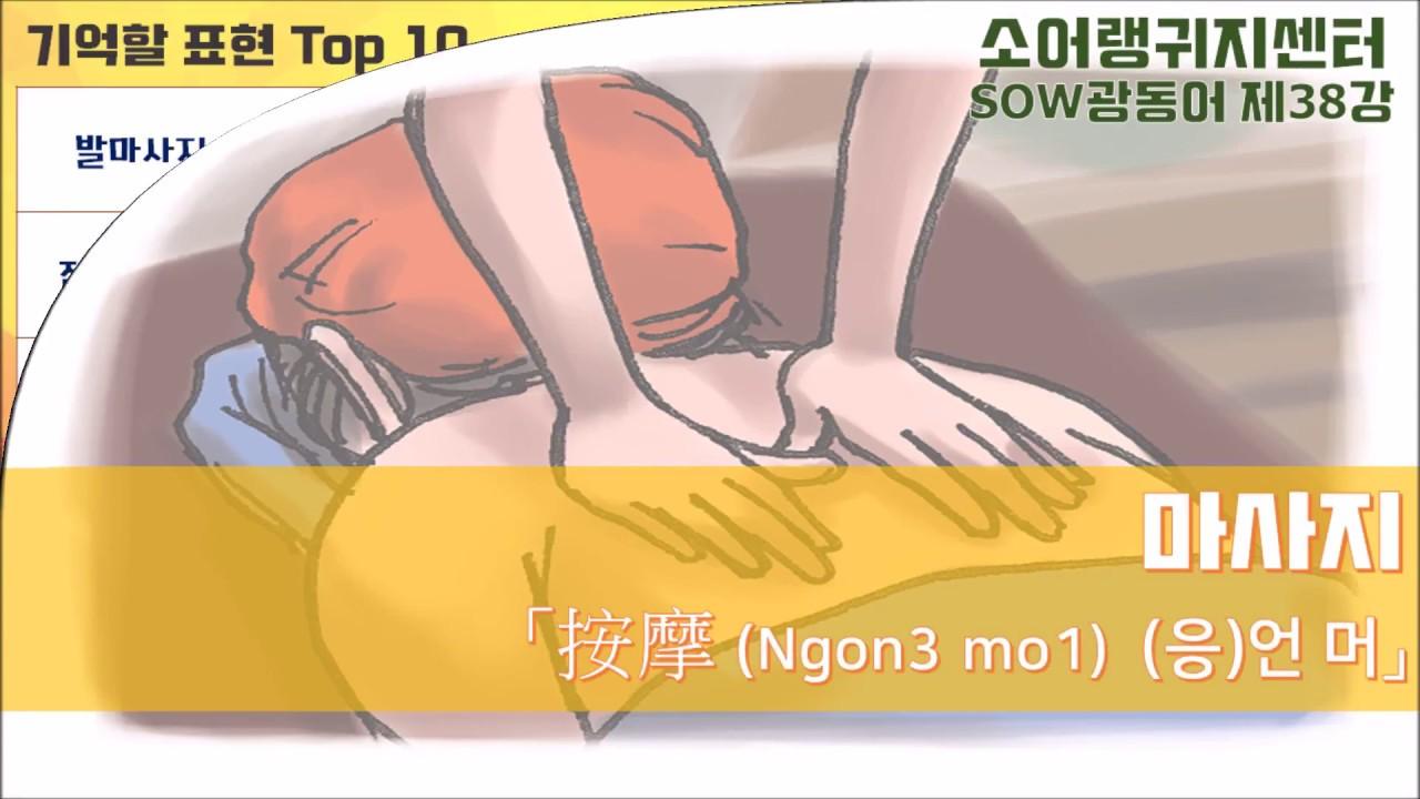 SOW소어랭귀지센터 광동어 38강 마사지