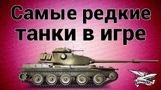 Стрим - Самые редкие танки в игре