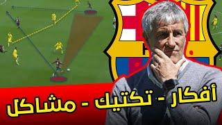 كيكي سيتين أفكاره التكتيكية و هل هو المدرب مناسب لبرشلونة ؟ ومالمطلوب منه الان ؟