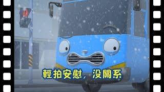 🎥 轻拍安慰,没关系 L 太友主题剧场 #7 L 小公交车太友