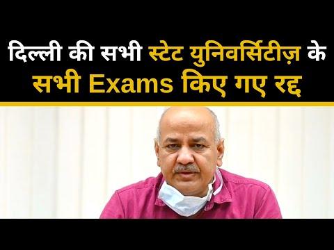 केजरीवाल सरकार का बड़ा फैसला, दिल्ली की सभी स्टेट यूनिवर्सिटीज़ के सभी Exams किए गए रद्द