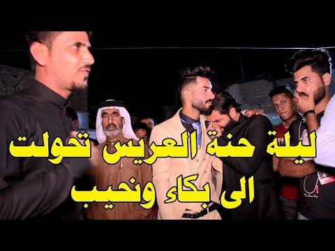 #شاهد ماذا فعل المهوال محمد الباش بصديق العريس ؟