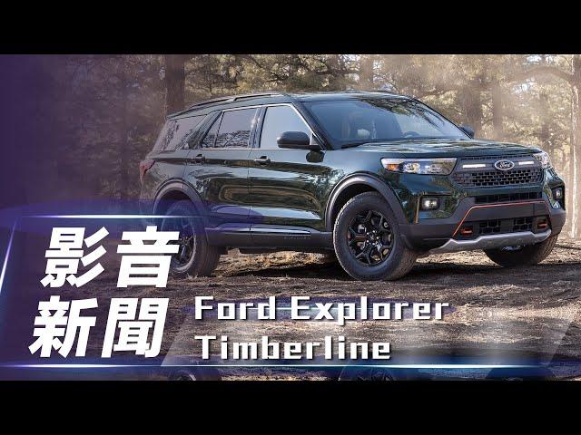 【影音新聞】Ford Explorer Timberline 曠野加高新車型 專屬套件全面加身【7Car小七車觀點】