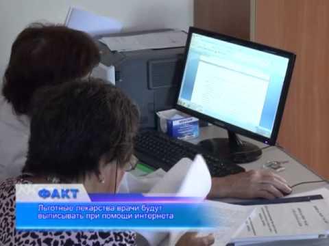 Льготные лекарства можно получать в поликлинике, а рецепт - при помощи  интернета