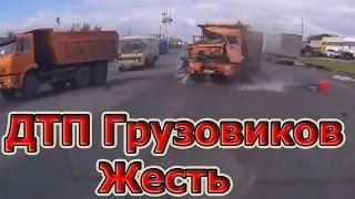 ДТП грузовиков 2017. ДТП апрель. Видео аварии. Видеорегистратор. Страшные аварии.