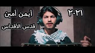 جديد - ايمن امين - قدس الاقداس - نشيد المسجد الاقصى - ٢٠٢١ - ayman amin - qods el aqdas تحميل MP3