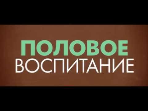 Половое воспитание---Русский Трейлер 2015 смотреть онлайн бесплатно | Бесплатные фильмы и сериалы