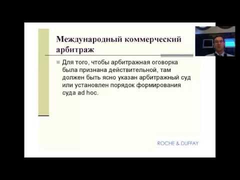 """Вебинар """"Правовые основы международной коммерции"""". Часть 5.2"""