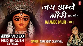 जय अम्बे गौरी Jai Ambe Gauri Aarti I Navratri Special I NARENDRA CHANCHAL I Hindi English Lyrics - Download this Video in MP3, M4A, WEBM, MP4, 3GP