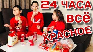 24 ЧАСА ЕДИМ ТОЛЬКО КРАСНУЮ ЕДУ Челлендж / 24 HOURS we only ate RED FOOD