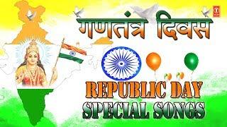गणतंत्र दिवस I देशभक्ति गीत I Republic Day 2019 Special Songs from Bollywood, Non film I Desh Bhakti