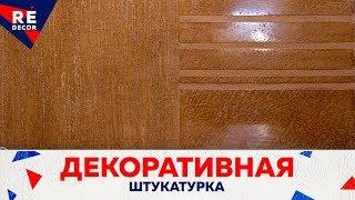 Марморин. Возможности Декоративной Штукатурки Pietra Antica.