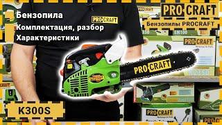 Бензопила Procraft K300S(шина, цепь 30)